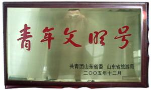 山东滨州旅行社_企业荣誉 - 滨州交通旅行社|交通国际旅行社